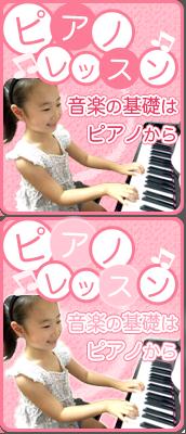 沖縄 ピアノ教室はこちら
