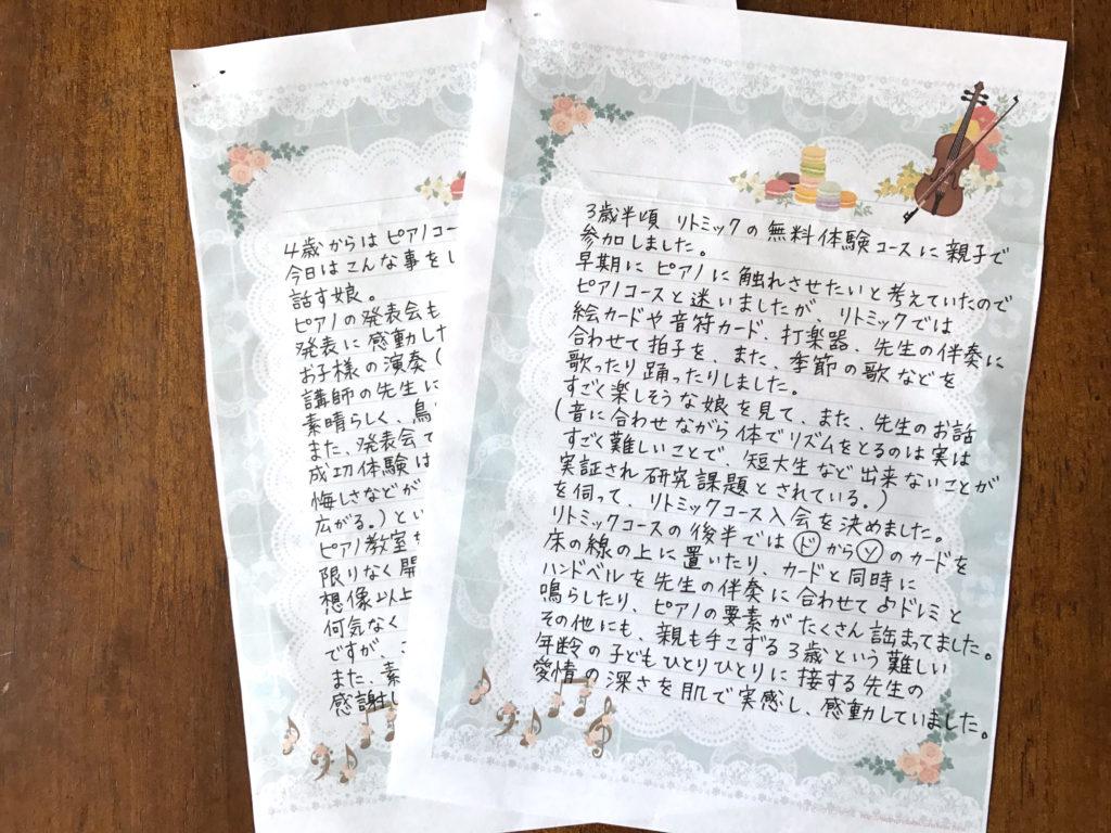 ママからのお手紙